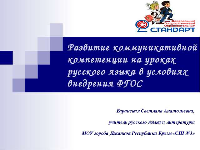 Развитие коммуникативной компетенции на уроках русского языка в условиях внед...