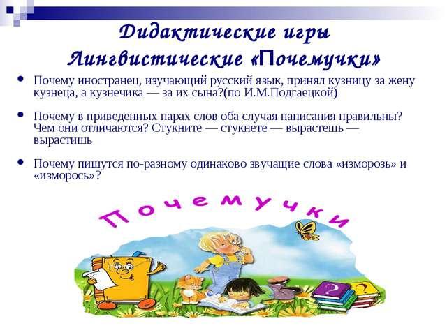 Дидактические игры Лингвистические «Почемучки» Почему иностранец, изучающий р...