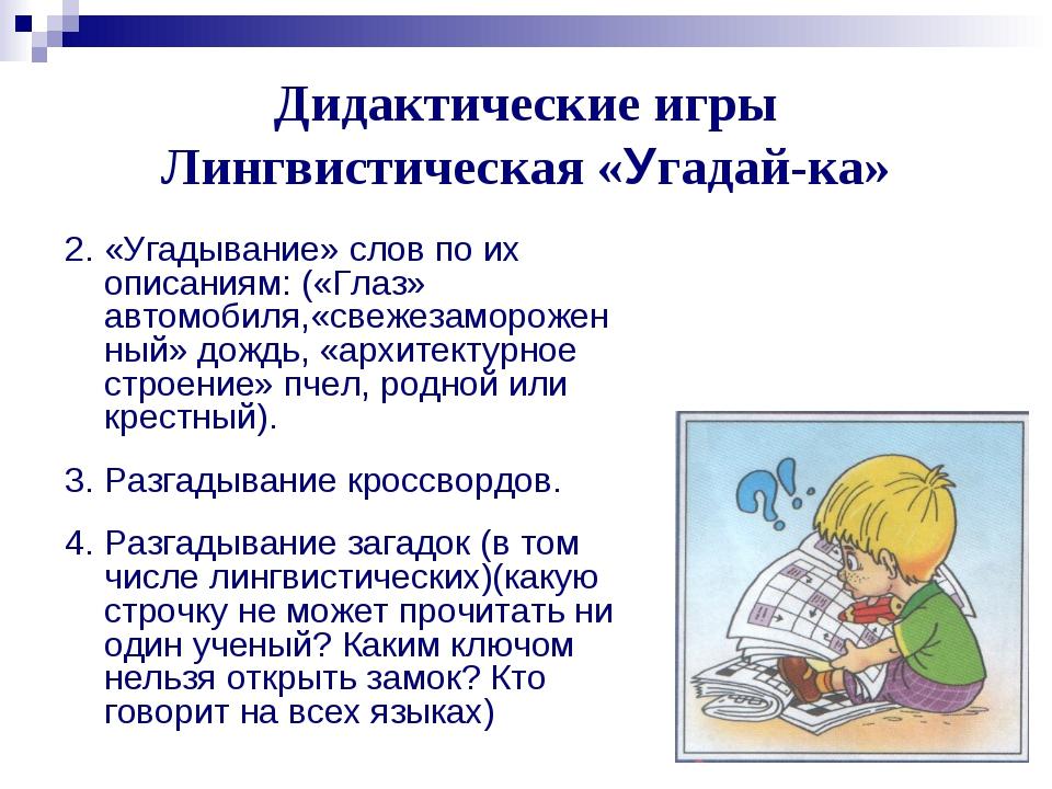 Дидактические игры Лингвистическая «Угадай-ка» 2. «Угадывание» слов по их опи...