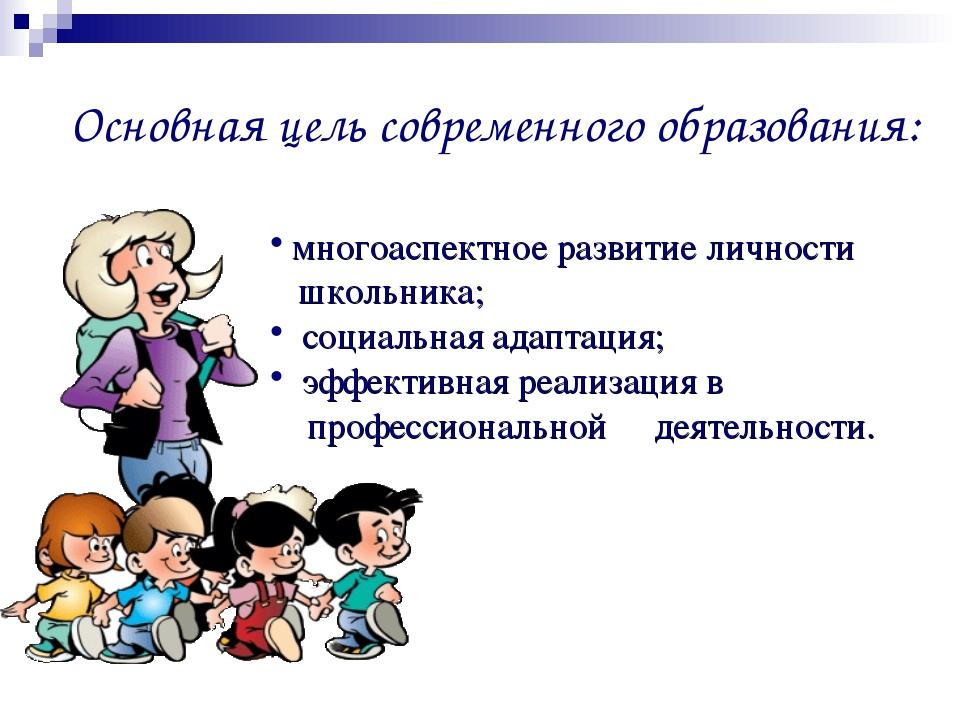 Основная цель современного образования: многоаспектное развитие личности школ...