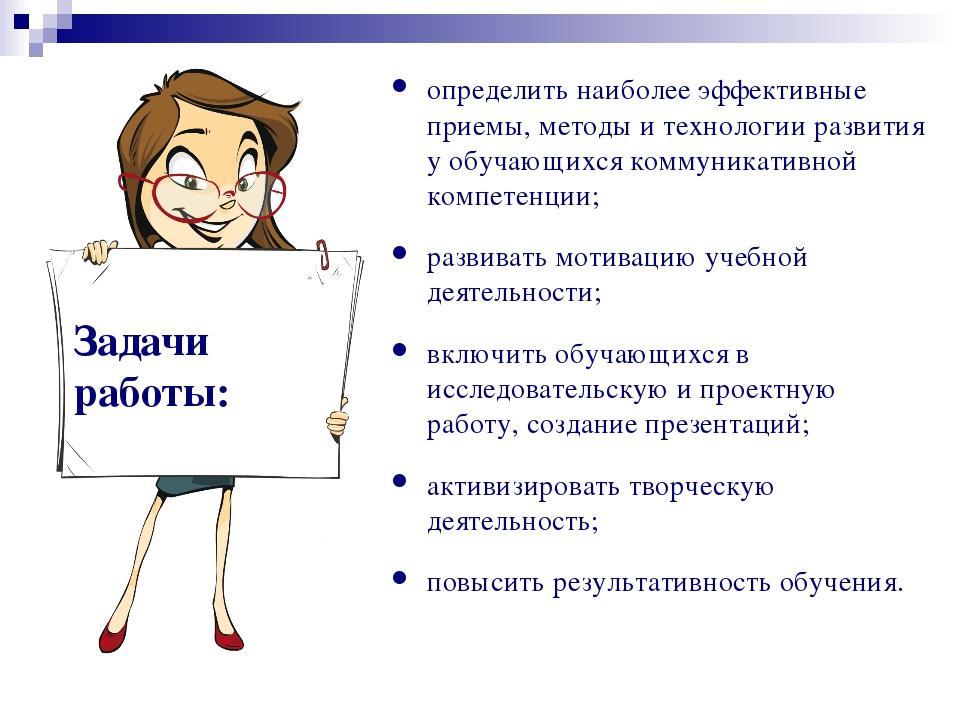 Как сделать презентацию эффективной