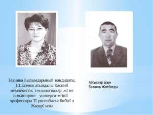 Техника ғылымдарының кандидаты, Ш.Есенов атындағы Каспий мемлекеттік технолог