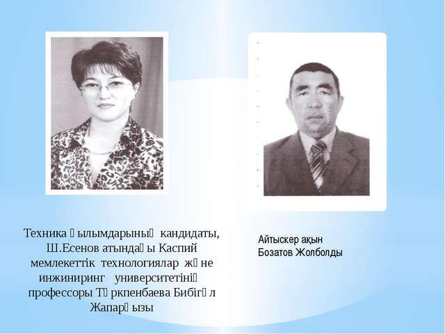 Техника ғылымдарының кандидаты, Ш.Есенов атындағы Каспий мемлекеттік технолог...