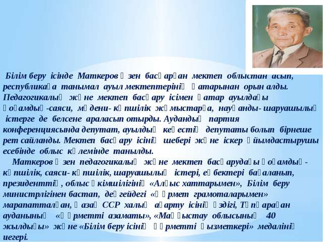 Білім беру ісінде Маткеров Әзен басқарған мектеп облыстан асып, республикаға...