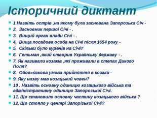 Історичний диктант 1 Назвіть острів ,на якому була заснована Запорозька Січ