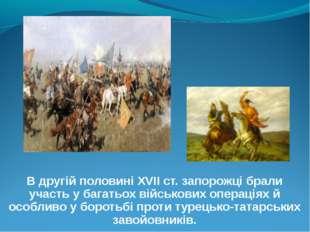 В другій половині ХVІІ ст. запорожці брали участь у багатьох військових опера