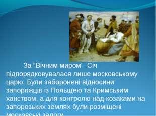 """За """"Вічним миром"""" Січ підпорядковувалася лише московському царю. Були забор"""