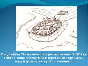 У ході війни Січ змінила своє розташування. З 1652по 1709 рр. вона перебувал