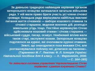 За давньою традицією найвищим керівним органом запорозького козацтва залишала