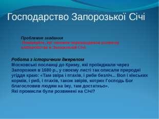 Господарство Запорозької Січі Робота з історичним джерелом Московські посланц