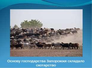 Основу господарства Запорожжя складало скотарство