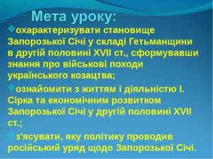 охарактеризувати становище Запорозької Січі у складі Гетьманщини в другій пол