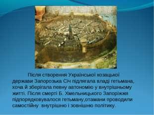 Після створення Української козацької держави Запорозька Січ підлягала владі