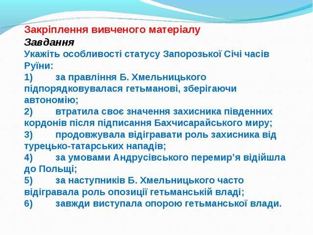 Закріплення вивченого матеріалу Завдання Укажіть особливості статусу Запорозь...