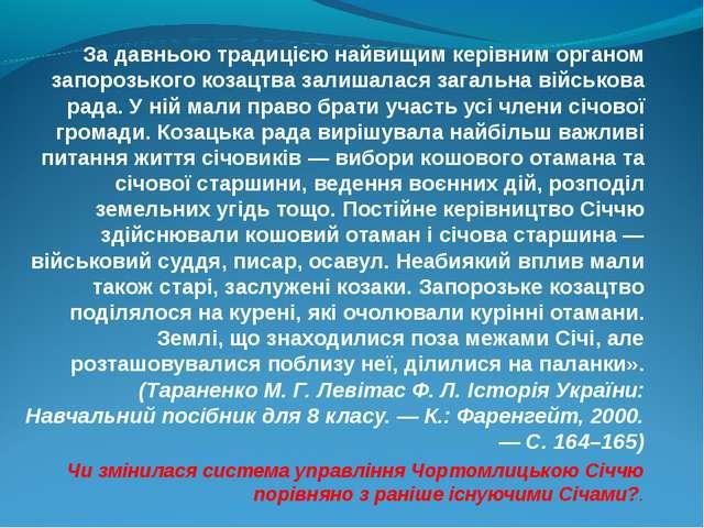 За давньою традицією найвищим керівним органом запорозького козацтва залишала...
