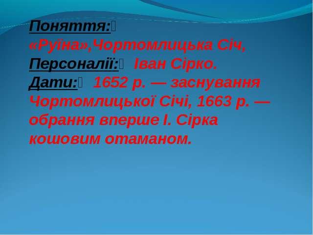 Поняття: «Руїна»,Чортомлицька Січ, Персоналії:Іван Сірко. Дати:1652р.— з...