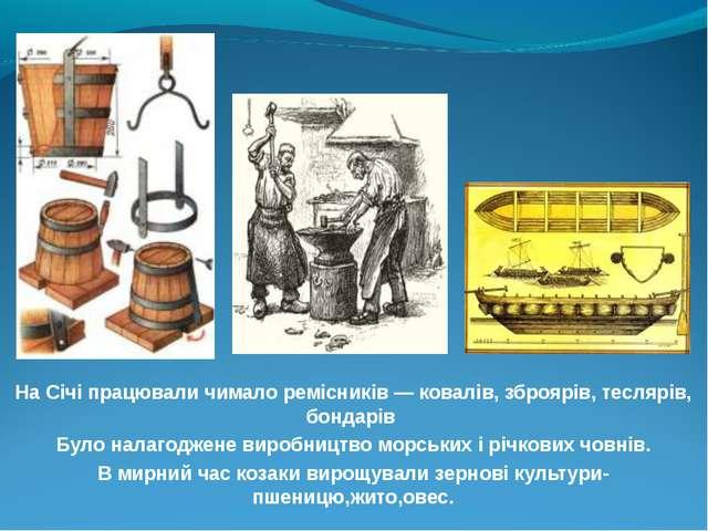 На Січі працювали чимало ремісників — ковалів, зброярів, теслярів, бондарів Б...