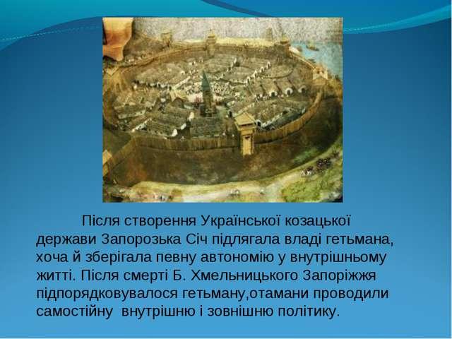 Після створення Української козацької держави Запорозька Січ підлягала владі...