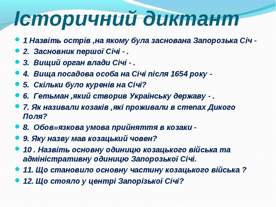 Історичний диктант 1 Назвіть острів ,на якому була заснована Запорозька Січ...