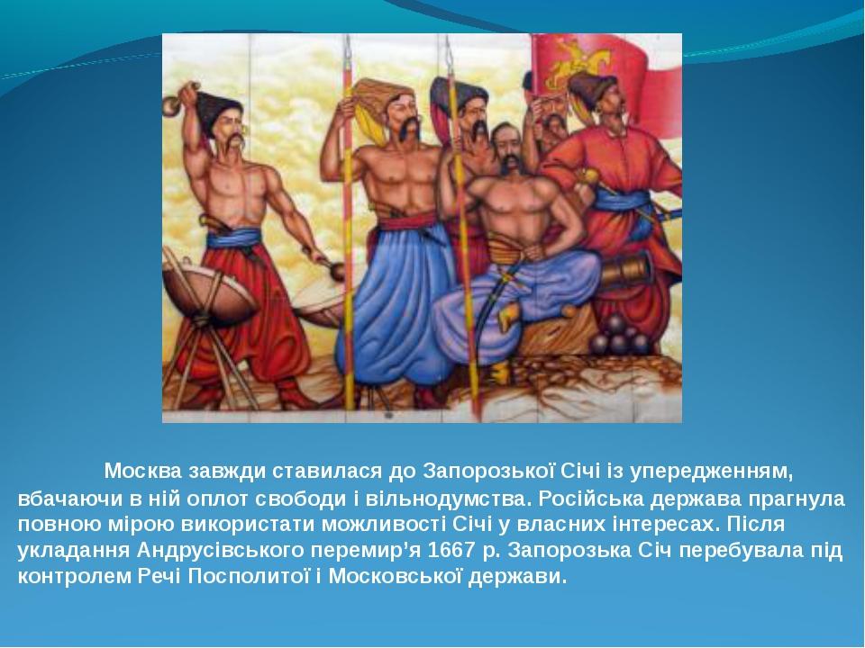 Москва завжди ставилася до Запорозької Січі із упередженням, вбачаючи в ні...