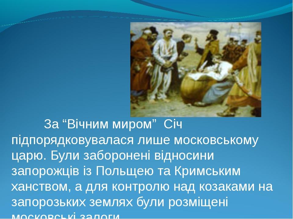 """За """"Вічним миром"""" Січ підпорядковувалася лише московському царю. Були забор..."""