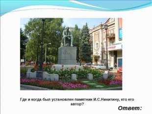 Ответ: Где и когда был установлен памятник И.С.Никитину, кто его автор?