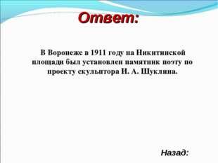 Ответ: Назад: В Воронеже в 1911 году наНикитинской площадибыл установлен па