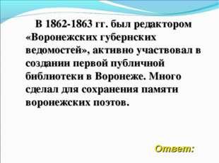 В 1862-1863 гг. был редактором «Воронежских губернских ведомостей», активно