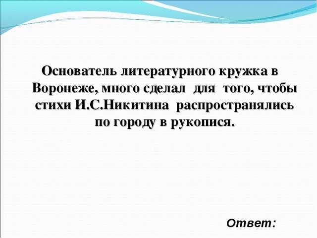Основатель литературного кружка в Воронеже, много сделал для того, чтобы стих...