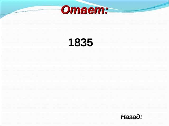 Ответ: Назад: 1835