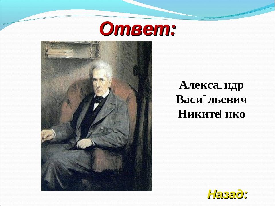 Ответ: Назад: Алекса́ндр Васи́льевич Никите́нко