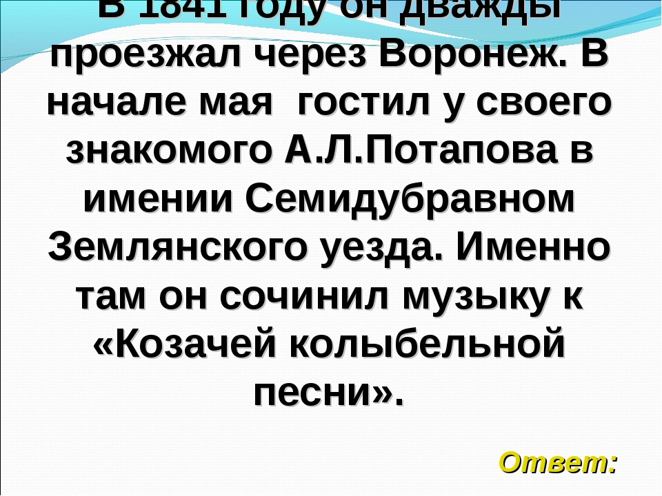 В 1841 году он дважды проезжал через Воронеж. В начале мая гостил у своего зн...
