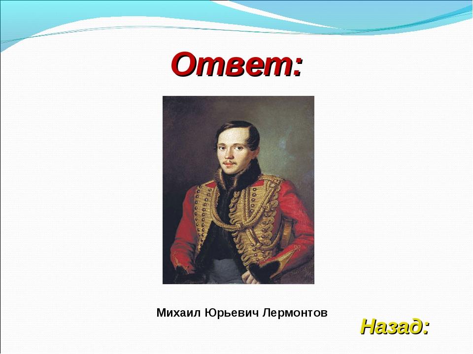 Ответ: Назад: Михаил Юрьевич Лермонтов