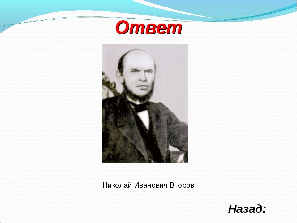 Ответ Назад: Николай Иванович Второв