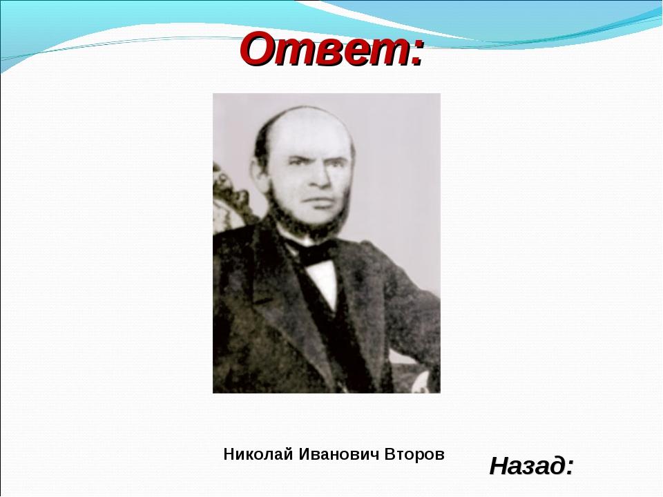 Ответ: Назад: Николай Иванович Второв