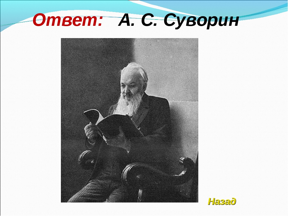 Назад Ответ: А. С. Суворин