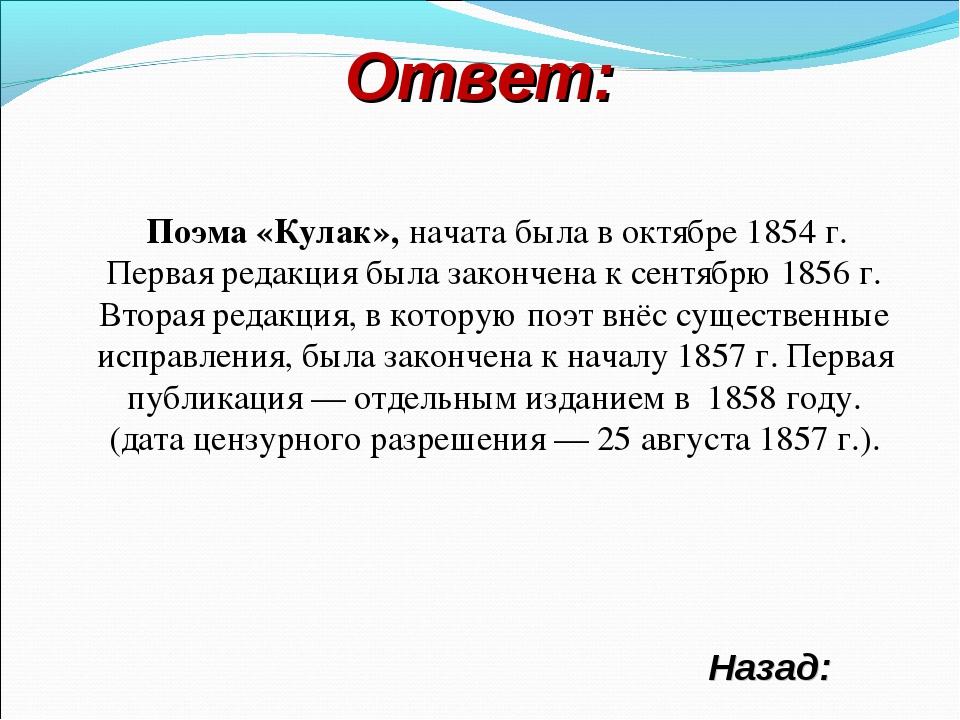 Ответ: Назад: Поэма «Кулак», начата была в октябре 1854г. Первая редакция бы...
