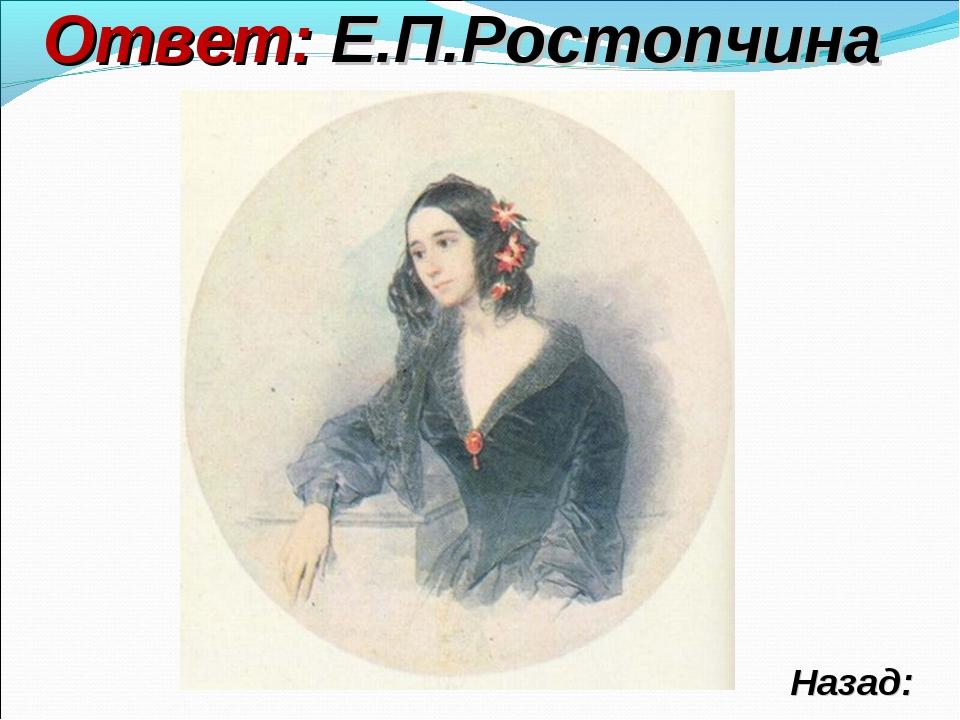 Ответ: Е.П.Ростопчина Назад: