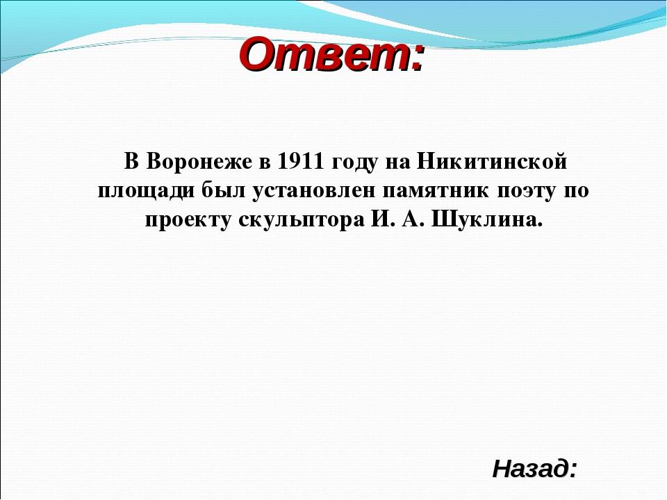 Ответ: Назад: В Воронеже в 1911 году наНикитинской площадибыл установлен па...