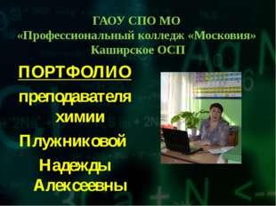 ГАОУ СПО МО «Профессиональный колледж «Московия» Каширское ОСП ПОРТФОЛИО преп