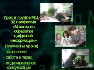 Урок в группе МЦ-32 профессия «Мастер по обработке цифровой информации» (элем