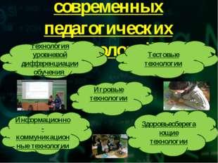 Использование современных педагогических технологий Тестовые технологии Техно