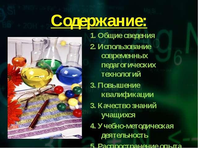 Содержание: 1. Общие сведения 2. Использование современных педагогических тех...