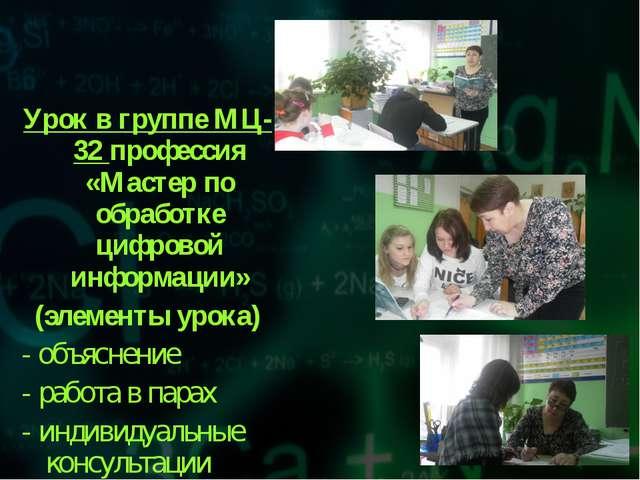 Урок в группе МЦ-32 профессия «Мастер по обработке цифровой информации» (элем...