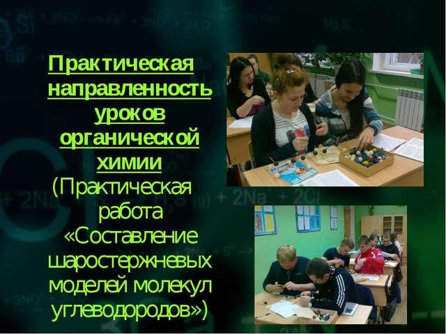 Практическая направленность уроков органической химии (Практическая работа «С...