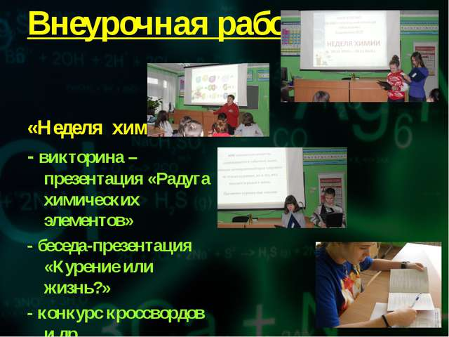 Внеурочная работа «Неделя химии» - викторина –презентация «Радуга химических...