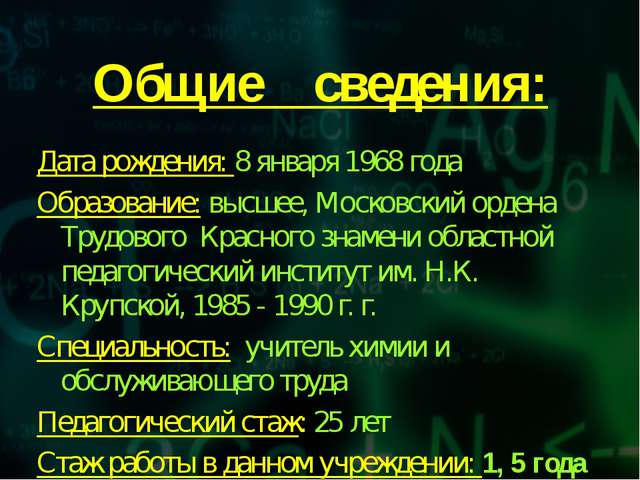Общие сведения: Дата рождения: 8 января 1968 года Образование: высшее, Москов...