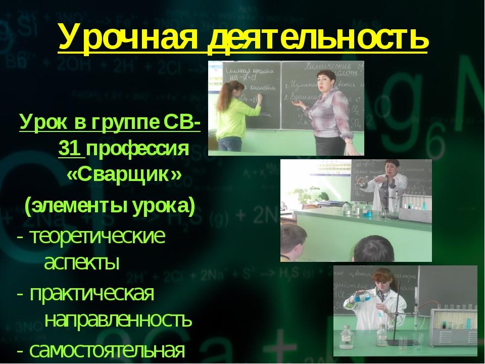 Урочная деятельность Урок в группе СВ-31 профессия «Сварщик» (элементы урока)...