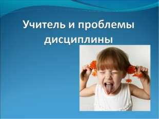 Лукяненко Э.А., педагог-психолог МКОУ СОШ № 256 ГО ЗАТО г.Фокино Приморского