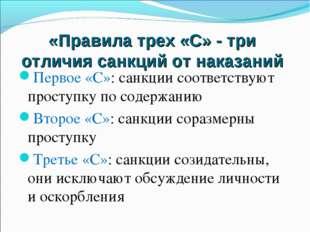 «Правила трех «С» - три отличия санкций от наказаний Первое «С»: санкции соо
